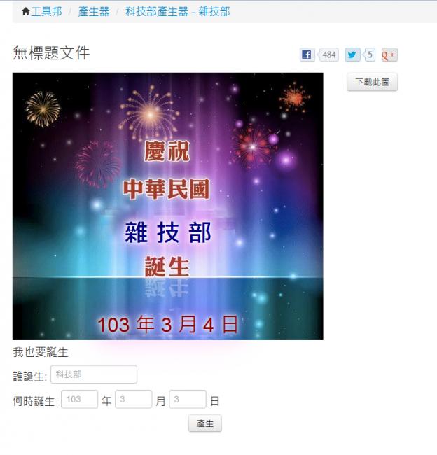 2014-03-04 16_06_59-科技部產生器 - 雜技部