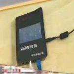 中國中央電視台揭露手機預裝軟體內幕