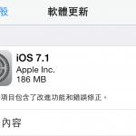 Apple 釋出 iOS 7.1 版,正式支援 CarPlay 功能