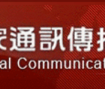 NCC 公布 4G 用戶號碼區塊 中華、台灣大等六家業者取得