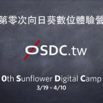 OSDC 開源大會上技術人參與社運的成果 期許資訊透明呈現事實