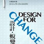 光寶創新獎百萬獎金徵件 x 海外企業實習機會