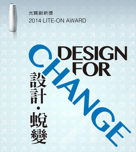 2014-lite-on-award