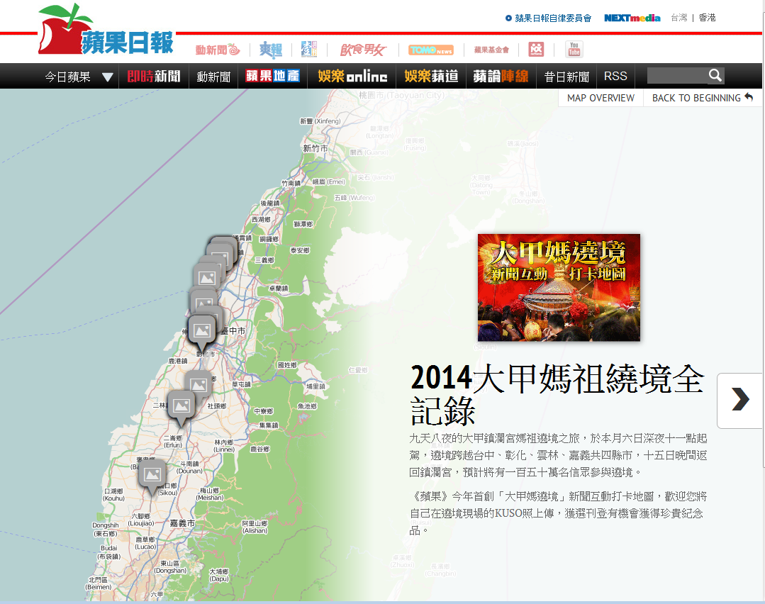 Apple-Daily-Interactive-Graphics-dajiamazu2014-overview