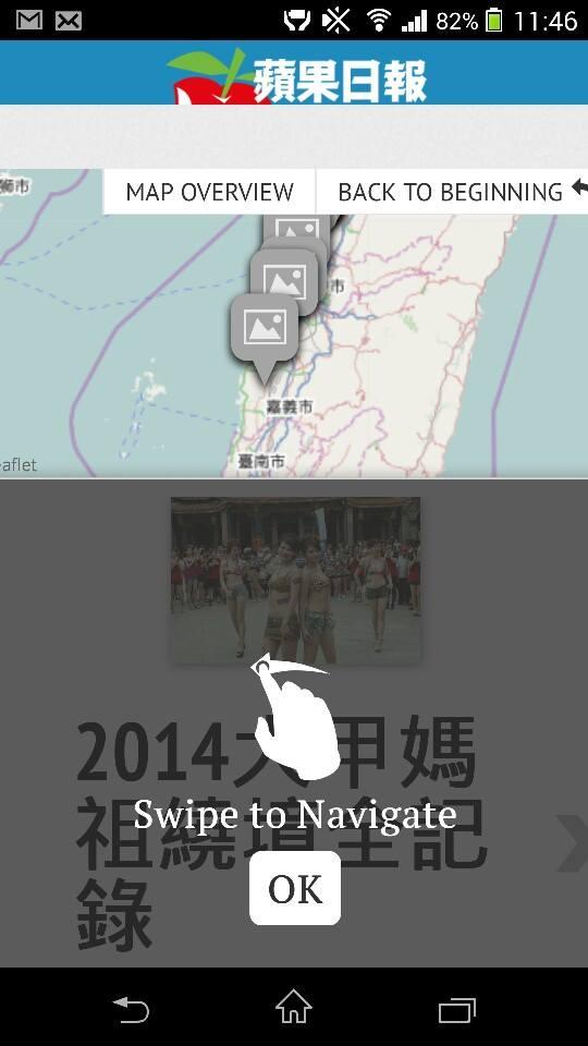 Apple-Daily-daji-mobile-web