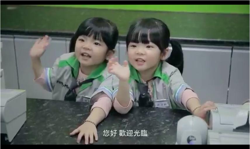 全家小小店長,登上 2014 年第一季 YouTube 台灣廣告第 1 名