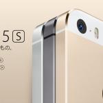 3 月 iPhone 日本銷量倍增!5s 銷量飆新高、市佔達 58%