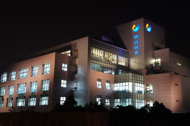 1024px-United_Daily_News_Group_Building_in_Xizhi_in_the_evening