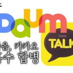 韓最大通訊軟體商 Kakao 與 No.2 入口網站 Daum 戰略性合併