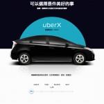 歡迎加入百億俱樂部,Uber 傳將進行新一輪募資