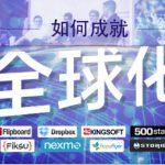 GMIC 2014北京