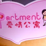 loveapartment