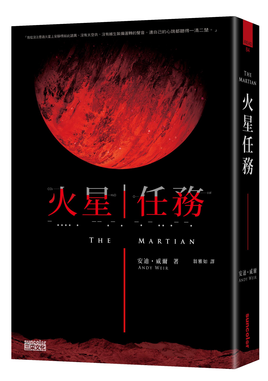 【科技讀書趣】 《火星任務》書摘,火星求生大奮鬥
