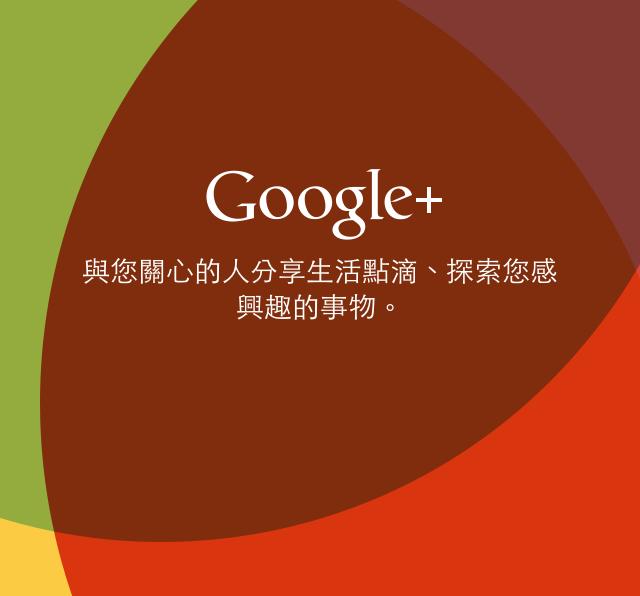 爹不疼娘不愛, Google+ 還值得我們繼續關心嗎?