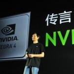 小米遇上豬隊友,NVIDIA 退出智慧型手機和平板電腦市場