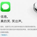 蘋果中文廣告詞漏洞百出 笑料不斷