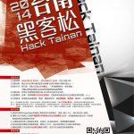 HackTainan_poster0519_01
