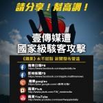 《蘋果》網站遭駭客攻擊,疑與挺香港普選有關