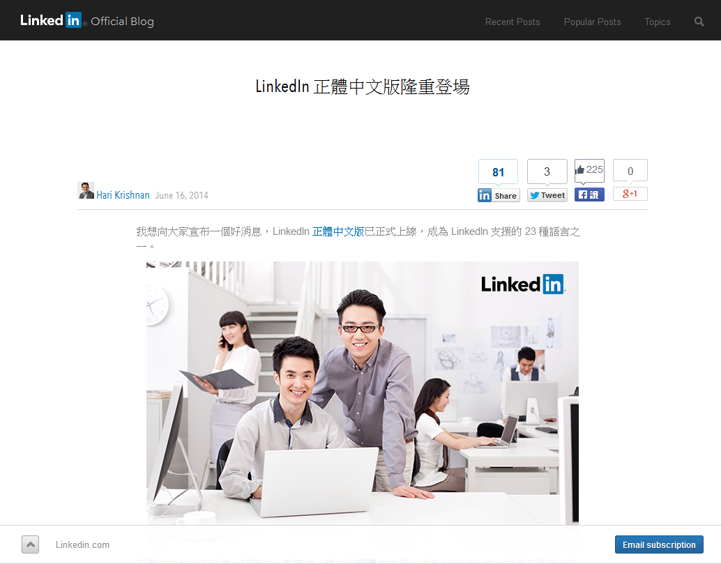 traditional-chinese-Official-LinkedIn-Blog