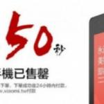 紅米手機搶購假宣傳 小米遭公平會罰 60 萬元(更新小米道歉與說法)
