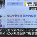 日本官方聯合動漫公司,8 月開始向 580 個中國盜版網站宣戰