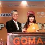 團購龍頭 GOMAJI 年底前登錄興櫃、明年上櫃