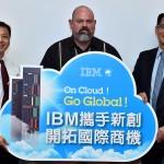 IBM 全方位雲端服務  加速企業全球佈局
