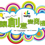 Project of Subsidies & Incentives For Taipei Industry