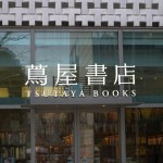 Tsutaya books technews