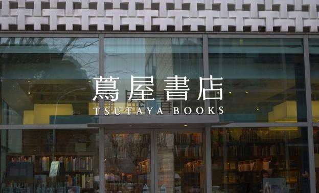 Tsutaya books technews