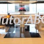 英語教育平台 TutorGroup 獲 2 億美元 C 輪融資,估值破 10 億美元