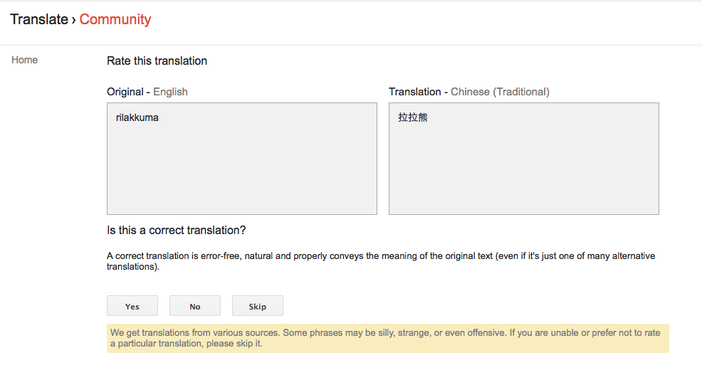 google-translate-community-rilakkuma