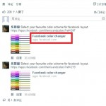更改 Facebook 顏色?駭客盜取臉書權限新手法曝光