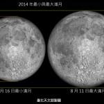 台灣星空賞析 月亮大小眼!