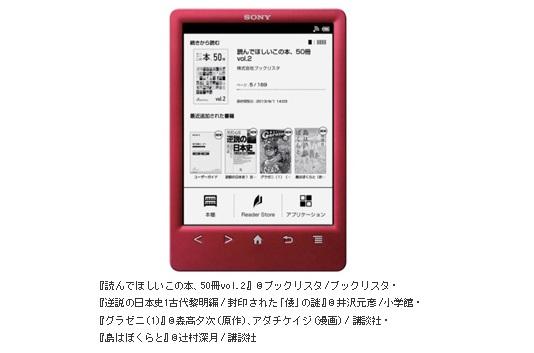 Sony E book
