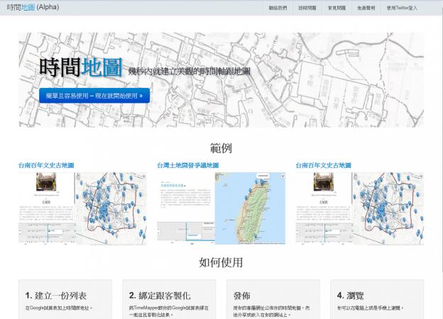 TimeMap-Homepage