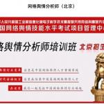 培訓證照化的五毛產業-一窺中國網路監控手法