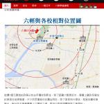 風傳媒的六輕 VCM 污染事件地圖資訊呈現探討