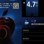 中國電信商啟動 iPhone 6 預訂  5.5 吋版本 6,288 元人民幣起
