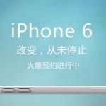 中國電信宣稱 iPhone 6 將有四核心 A8 處理器、300 萬畫素前置相機