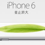 蘋果 iPhone/iPhone 6 Plus 首次預訂超 1,600 萬台