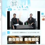 程式碼跨越海洋,Hackfoldr 香港佔中發威