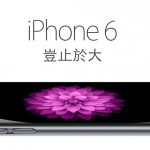 iPhone 6 Plus 近蘋果半數產能!Rosenblatt:鴻海良率達標