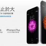 「豈止於大」:iPhone 6 兩尺寸同時發行,以 NFC 打造 Apple Pay 電子錢包