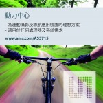 奧地利微電子推出可配置電源管理 IC AS3715