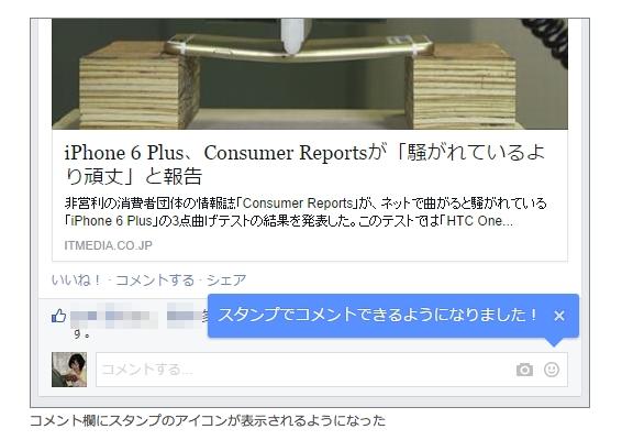 facebook-sticker-09292014