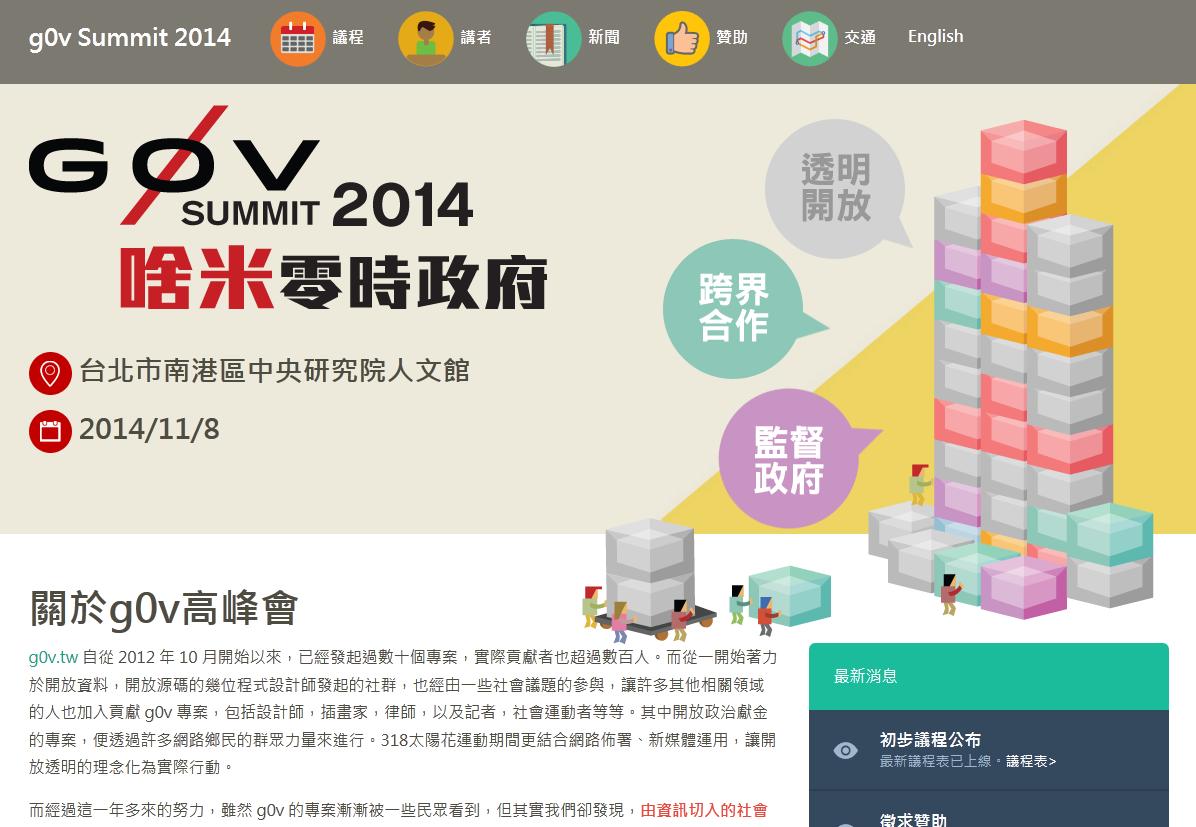 g0v Summit 2014
