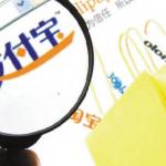 支付寶推出跨境支付服務 助美國零售商打開中國市場