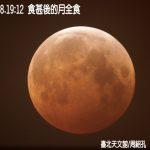 影像欣賞:暌違 3 年的紅色月全食,您看到了嗎?