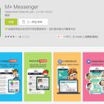 M+ 遭判違反個資法。台灣大:既有服務創新,國外有先例